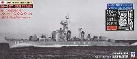 海上自衛隊 護衛艦 DD-107 むらさめ (初代) (エッチング&船底付)