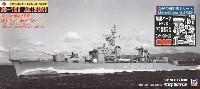 ピットロード1/700 スカイウェーブ J シリーズ海上自衛隊 護衛艦 DD-161 あきづき (初代) (エッチング&船底付)
