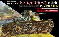 日本帝国陸軍 九五式軽戦車 ハ号 北満型 アルミ製砲身付属