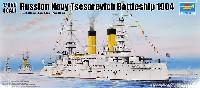 トランペッター1/350 艦船シリーズロシア海軍 戦艦 ツェサレーヴィチ 1904