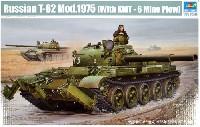 ロシア T-62 主力戦車 Mod.1975 w/KMT-6