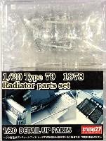 スタジオ27F-1 ディテールアップパーツロータス Type79 1978 ラジエータパーツセット