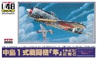 マイクロエース1/48 AIRPLANE SERIES中島 一式戦闘機 隼 2型乙