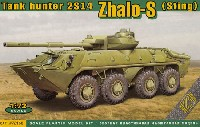 ロシア 2S14 対戦車自走砲 Zhalo-S