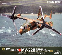 トミーテック技MIXMV-22B オスプレイ 仮想陸自仕様 第15ヘリコプター隊 (那覇駐屯地)