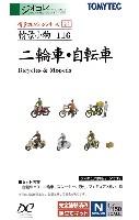 二輪車・自転車