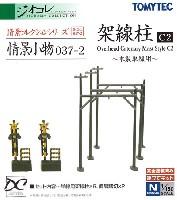架線柱 C2 - 木製単線用 -