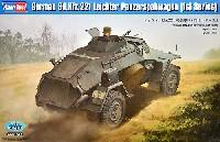ホビーボス1/35 ファイティングビークル シリーズドイツ Sd.Kfz.221 軽装甲車 (第1シリーズ)