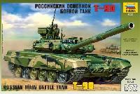 ズベズダ1/72 ミリタリーT-90 ロシア戦車