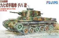 フジミ1/76 ワールドアーマーシリーズ日本陸軍 九七式中戦車 チハ改