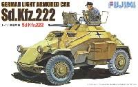 フジミ1/76 ワールドアーマーシリーズドイツ 軽装甲車 Sd.Kfz.222