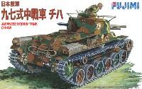 フジミ1/76 ワールドアーマーシリーズ日本陸軍 九七式中戦車 チハ