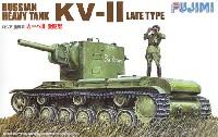 フジミ1/76 ワールドアーマーシリーズロシア 重戦車 カーベ 2 後期型