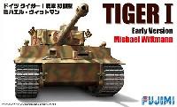 ドイツ タイガー 1 戦車 初期型 ミハエル・ヴィットマン