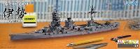 フジミ1/700 特EASYシリーズ日本海軍 航空戦艦 伊勢
