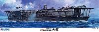 フジミ1/350 艦船モデル日本海軍 航空母艦 加賀