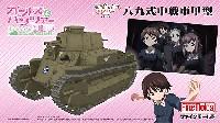 八九式中戦車 甲型 (劇場版 ガールズ&パンツァー)