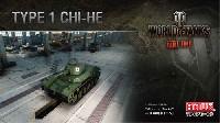 ファインモールド1/35 ワールド・オブ・タンクス一式中戦車 チヘ