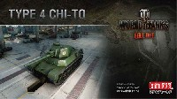 ファインモールド1/35 ワールド・オブ・タンクス四式中戦車 チト