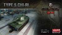 ファインモールド1/35 ワールド・オブ・タンクス五式中戦車 チリ