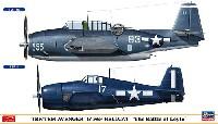 TBF/TBM アベンジャー & F6F ヘルキャット レイテ海戦