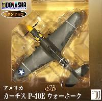 童友社1/72 塗装済み完成品カーチス P-40E ウォーホーク