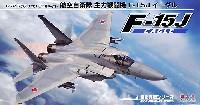 プラッツ航空自衛隊機シリーズ航空自衛隊 主力戦闘機 F-15J イーグル