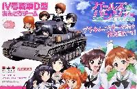 4号戦車D型 あんこうチーム プチあんこうチーム付き限定版です!