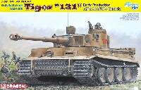 ドイツ 重戦車 ティーガー 1 初期生産型 第504重戦車大隊 131 チュニジア