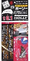 本格スジ彫り専用ツール ホーリー t0.1