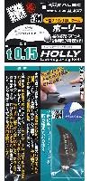 本格スジ彫り専用ツール ホーリー t0.15