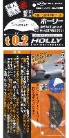 本格スジ彫り専用ツール ホーリー t0.2