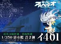 アオシマ蒼き鋼のアルペジオ潜水艦 蒼き鋼 イ401 超重力砲形態/巡航形態