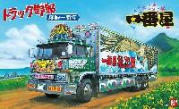 アオシマ1/32 トラック野郎シリーズ一番星 度胸一番星