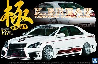 アオシマ1/24 スーパーVIPカー 極シリーズK-BREAK 18クラウン ハイパーゼロカスタム Ver.1