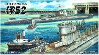 アオシマ1/350 アイアンクラッド日本海軍 丙型潜水艦 伊52
