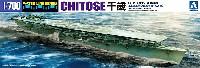 アオシマ1/700 ウォーターラインシリーズ日本海軍 航空母艦 千歳