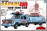 サファリ 4WD & タンク車