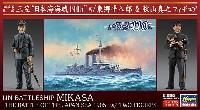 ハセガワ1/350 Z帯日本海軍 戦艦 三笠 日本海海戦 1905 w/東郷平八郎&秋山真之フィギュア