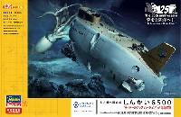 ハセガワサイエンスワールド シリーズ有人潜水調査船 しんかい6500 ディテールアップバージョン w/深海生物