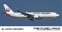 日本航空 ボーイング 767-300ER w/ウイングレット