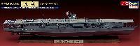 日本海軍 航空母艦 赤城 フルハルバージョン