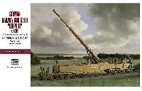 ハセガワ1/72 ミニボックスシリーズドイツ列車砲 K5(E) レオポルド w/フィギュア