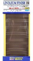 ハセガワトライツールリノリウムフィニッシュ 350 (曲面追従艶消しシート)