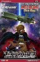 宇宙海賊戦艦 アルカディア 一番艦 (キャプテンハーロック 次元航海)