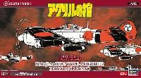 アクリルの棺 中島 キ84 四式戦闘機 疾風