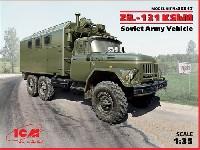 ICM1/35 ミリタリービークル・フィギュアZiL-131 KShM コマンドビークル