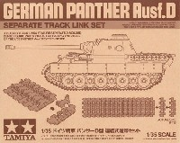 タミヤディテールアップパーツ シリーズ (AFV)ドイツ戦車 パンサーD型 連結式履帯セット