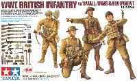 タミヤ1/35 ミリタリー コレクションWW1 イギリス歩兵・小火器セット