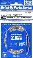 タミヤディテールアップパーツシリーズメッシュパイプ 外径 φ2.6mm